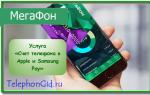Услуга Мегафон «Счет телефона в Apple и Samsung Pay»5c5dd05042976