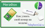 Как узнать свой номер на модеме Мегафон5c5dd05076c4e