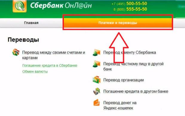 меню платежи и переводы5c5dd10b66cb3