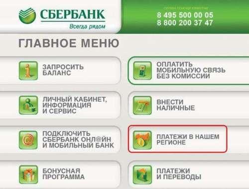 Транспортный налог Сбербанк онлайн5c5dd111cfcca