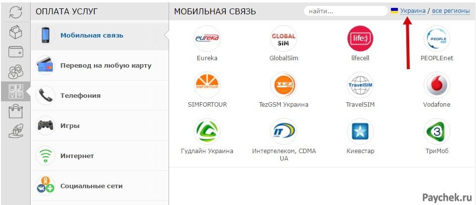 Список операторов связи для оплаты через WebMoney в Украине5c5dd14b8f7ba