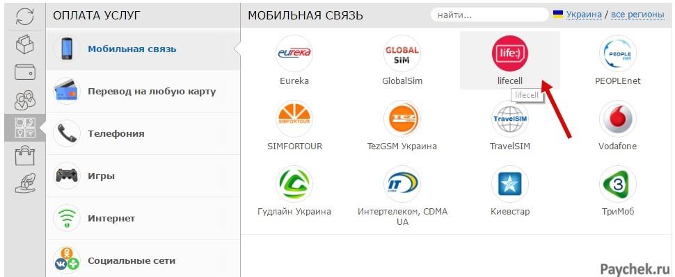 Выбор оператора связи для оплаты услуг через WebMoney5c5dd14c28886