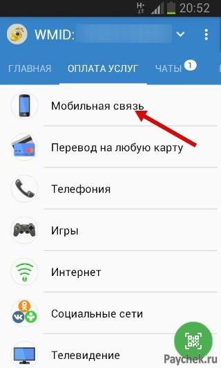 Оплата услуг мобильной связи через WebMoney Mobile5c5dd14d6f092