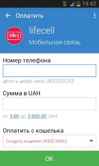 Оплата мобильных услуг через WebMoney Mobile в Украине5c5dd14e39f6a