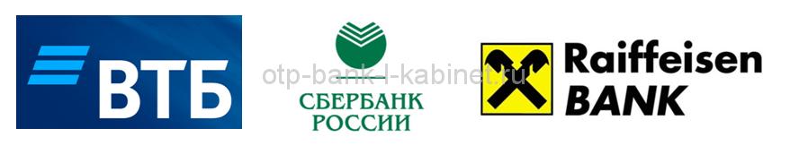 ВТБ, Сбербанк России, Райффайзенбанк5c5dd1595ec99