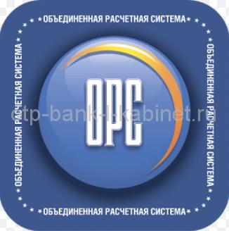Объединенная расчетная система5c5dd159d7c97