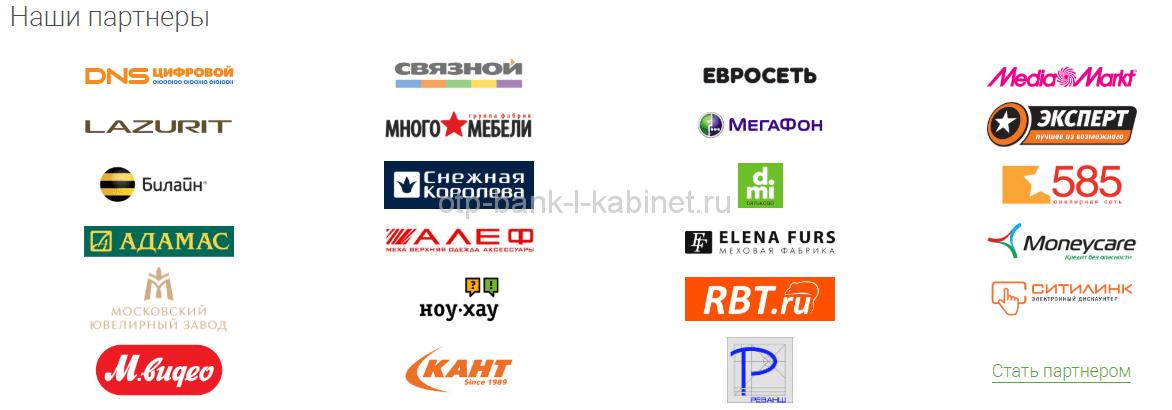 Магазины-партнеры5c5dd15ca2f15