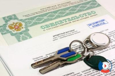 Собирая пакет документовдля подписания закладной, не забудьте про бумаги, подтверждающие право собственности. Закладная по ипотеке оформляется в единственном экземпляре и после соответствующей регистрации передается в банк. Получить ее можно будет, когда вы полностью погасите долг по ипотеке.5c5dd17c46c2d