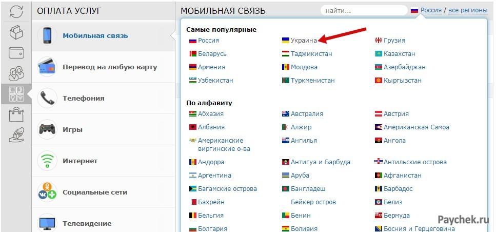 Оплата услуг мобильной связи через WebMoney в Украине5c5dd1a3227b5