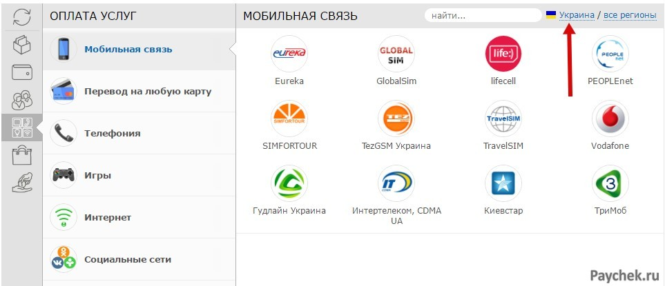 Список операторов связи для оплаты через WebMoney в Украине5c5dd1a365f0d