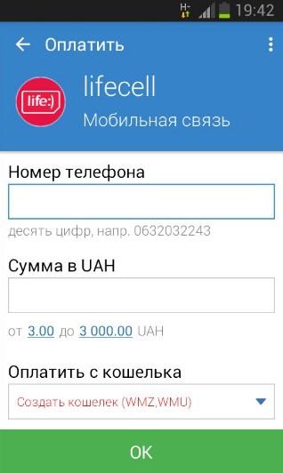 Оплата мобильных услуг через WebMoney Mobile в Украине5c5dd1a590e34