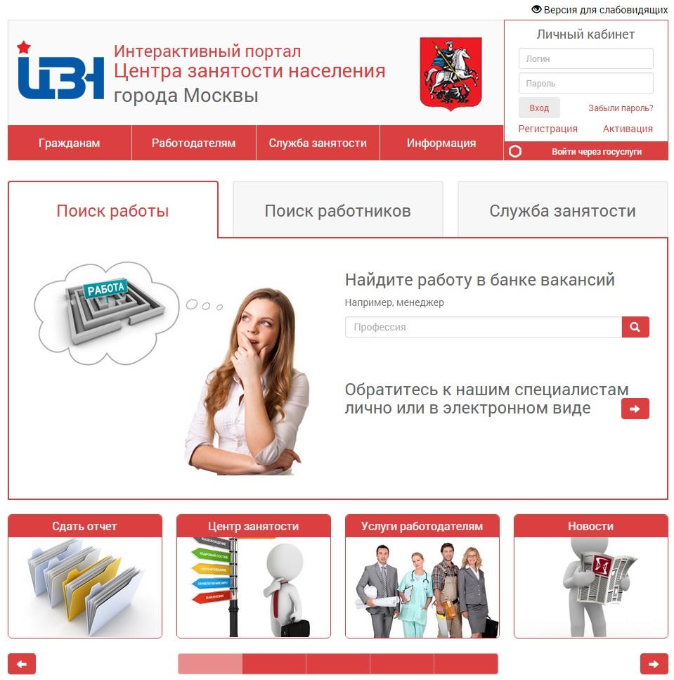 Интерактивный портал Центра занятости населения города Москвы Сайт - czn.mos.ru5c5dd1b62d835