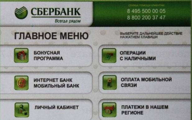 Меню банкомата Сбербанк5c5dd20258837