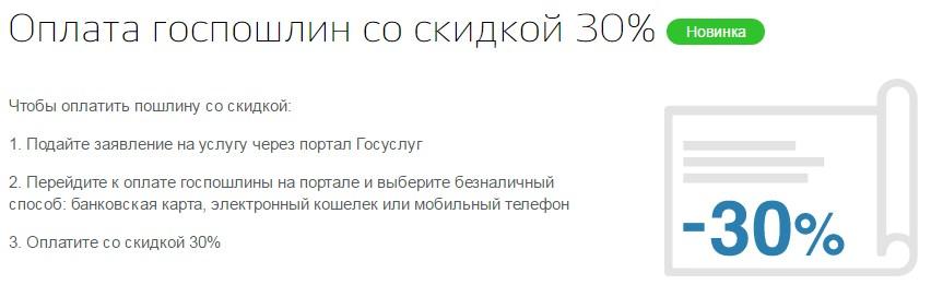 Оплата госпошлины со скидкой 30% на сайте gosuslugi.ru5c5dd20356ce2