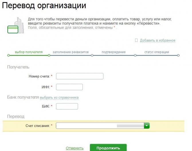 Перевод организации - детскому саду5c5dd222d0f1f