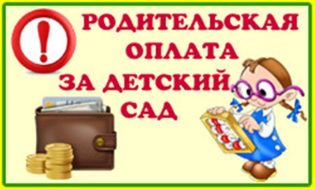 родительская оплата за детский сад5c5dd2246572e