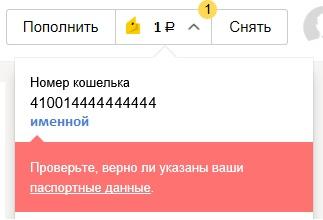 проверка паспортных данных5c5dd23540518