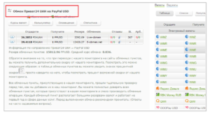 Удобным и быстрым способом, как пополнить PayPal через Приват24, является использование обменных пунктов5c5dd28045d07