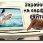 Заработок на серфинге5c5dd29bd1097