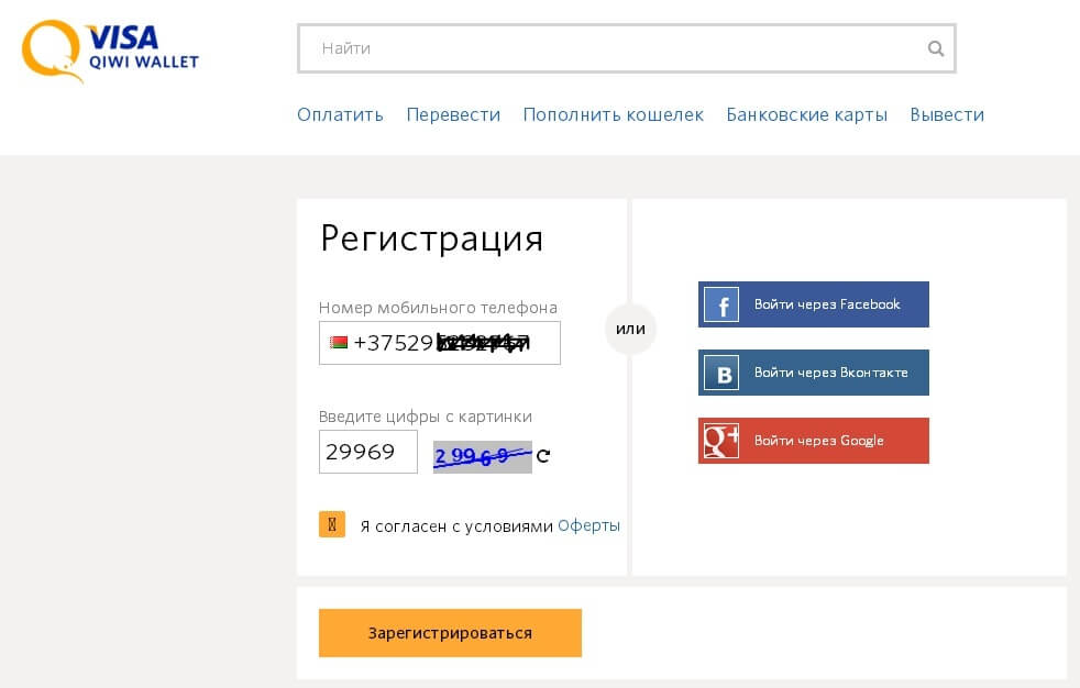 киви кошелек регистрация в беларуси5c5dd2a89f522