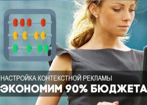 настройка-рекламы-контекст5c5dd33ebc282