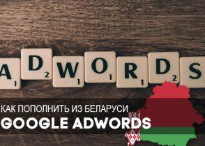 пополнение баланса гугл адвордс из беларуси5c5dd33f0cc3e