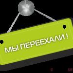 Урок 173. Как переехать на другой домен?5c5dd351249bb