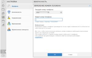 После перехода, в меню параметров необходимо выбрать пункт «мобильный телефон»5c5dd37a8c7b6
