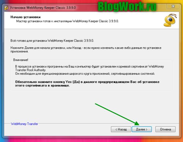 сертификат от WebMoney Transfer Root Authority5c5dd3912e0e2