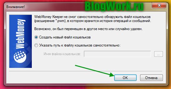 разрешайте программе создавать новый файл кошельков5c5dd39416713