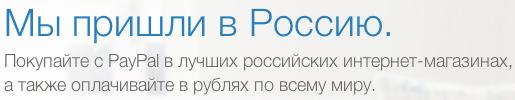PayPal теперь в России!5c5dd3c4a4950