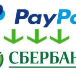 Как вывести деньги с PayPal на Сбербанк и наоборот?5c5dd4244d784
