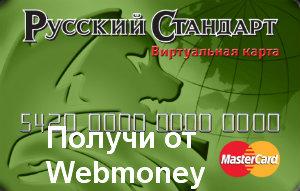 виртуальная_карта_Webmoney5c5dd43564711