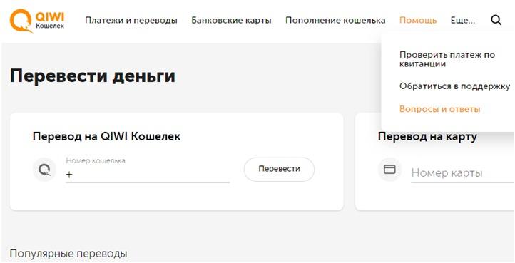 Скриншот сайта QIWI, вкладка Помощь, строка Вопросы/ответы5c5dd444994d5