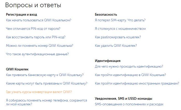 Строка Где узнать курсы конвертации валют QIWI5c5dd444c5a10