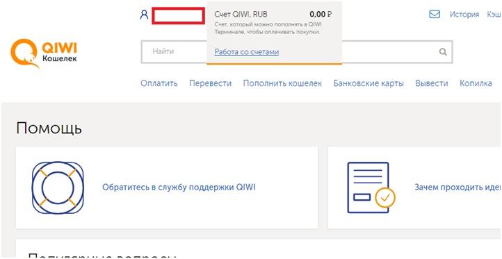 Счет QIWI ссылка Работа со счетами5c5dd4455b205