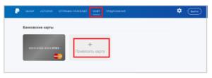 После привязки владелец счёта в ПэйПэл может не только отправлять платежи, но и проводить операции, которые доступны для пользователей других систем5c5dd47a5c989