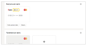 Среди недостатков виртуального платёжного средства Яндекс.Деньги – большой размер комиссии и определённые ограничения5c5dd47a8b03a