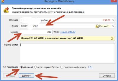 перевод вебмани на вебмани5c5dd490d0be0