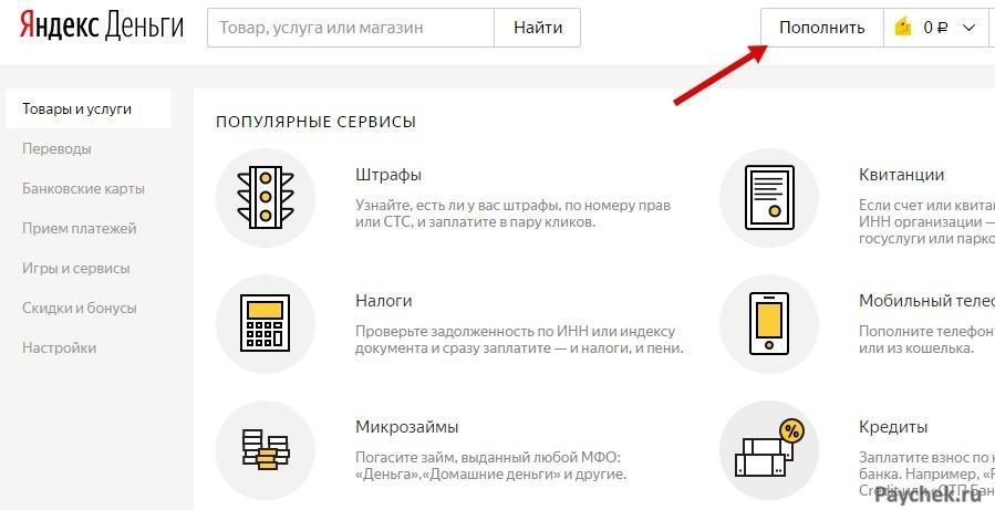 Пополнение кошелька Яндекс.Деньги5c5dd497f1a29