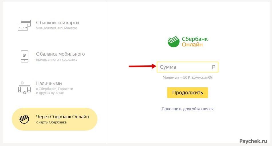 Пополнение кошелька Яндекс.Деньги через Сбербанк Онлайн5c5dd498b5a79