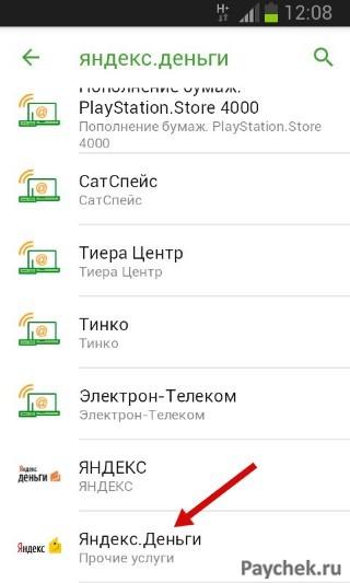 Яндекс.Деньги в в приложении Сбербанк Онлайн5c5dd49966616