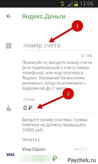 Перевод на Яндекс.Деньги через приложении Сбербанк Онлайн5c5dd499a7470