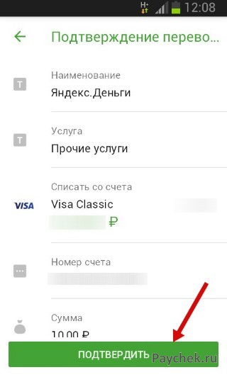 Операция перевода денег с Сбербанк Онлайн на Яндекс.Кошелек5c5dd499ee6d1
