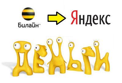 Существует способ не только, как перевести деньги на Яндекс кошелек с телефона Билайн, но и как пополнить мобильный счет через ЯД5c5dd49a3fb2c