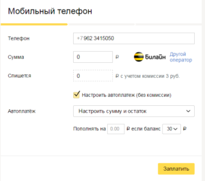 Если способа, как перевести деньги с Билайна на Яндекс кошелек без комиссии не существует, то пополнить телефонный номер, не заплатив при этом лишнего, можно5c5dd49b0653f