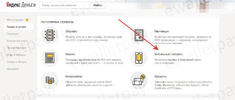 Перевод средств с Яндекс.Деньги на Киви кошелек с использованием номера телефона5c5dd49b58bce