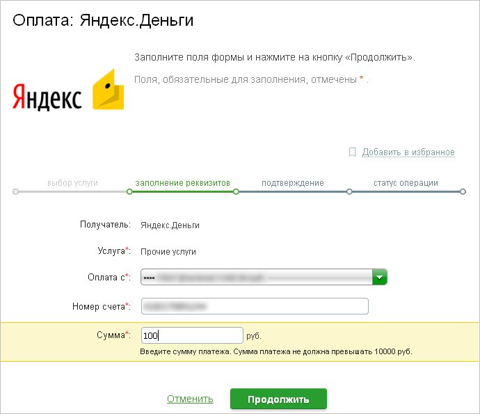 Как пополнить Яндекс.Деньги с банковской карты5c5dd49dc0117