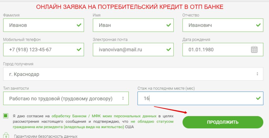 оплатить кредит отп банк через приложение погасить ипотеку потребительским кредитом