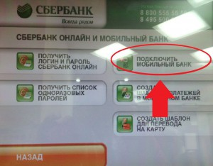 Отключаем мобильный банк при помощи банкомата5c5dd4e598e71